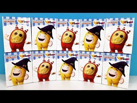 ЧУДДИКИ СЮРПРИЗЫ HAPPY BOX! Игрушки для детей по мультику ОДДБОДИКИ Oddbods Surprise Unboxing