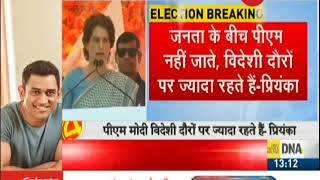PM give huge loans to Industrialists but don't have a single penny for poors: Priyanka vadra