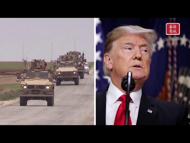 新聞大特寫-川普2019又虛晃了世界 美國在敘利亞到底撤不撤軍?