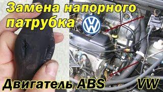 замена напорного патрубка от двигателя к печке радиатора, двигатель ABS. Volkswagen Passat B4