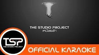 THE STUDIO PROJECT - เหนื่อยล้า [Karaoke คาราโอเกะ]
