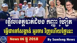 កញ្ញា រ៉ូហ្សិត ធ្វើជាចៅសង្កាត់អូរចារ ខេត្តបាត់ដំបងវិញ, Cambodia Hot News, Khmer News Today