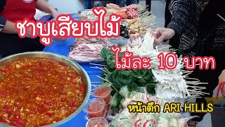 ชาบูเสียบไม้ ไม้ละ 10 บาท น้ำจิ้มเด็ด คัดของคุณภาพลวกแล้วกินร้อนๆ | สตรีทฟู้ด | Bangkok Street Food