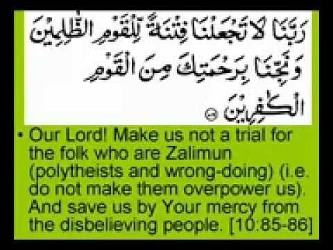 Rabbana duas From the holy Quran