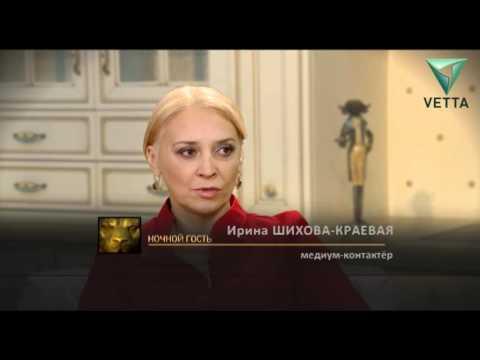 Ночной гость. Ирина Шихова - Краевая