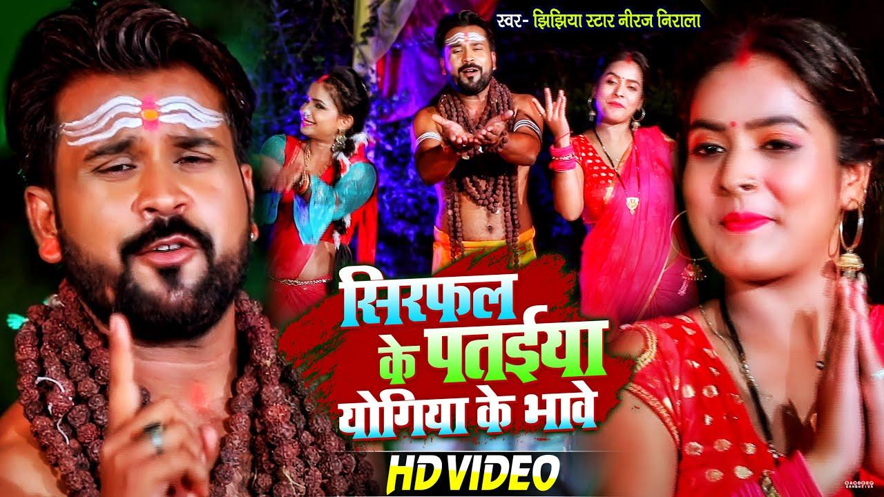 #VIDEO | सिरफल के पतईया योगिया के भावे Jhijhiya Star Niraj Nirala कांवर गीत | Bhojpuri Bolbam Song