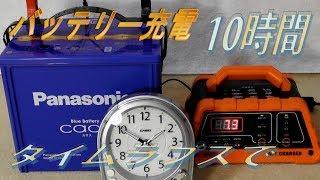 パナソニック カオス バッテリー 充電 10時間 100D23L タイムラプス
