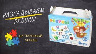 Пазл-игра для детей «Ребусы» [Видео-обзор] | Пазлы для детей