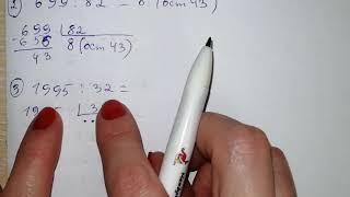 стр 93 №1 Урок 111 Математика 4 класс 2 часть гдз Муравьева Выполни деление с остатком