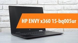 Розпакування ноутбука HP Envy x360 15-bq005ur / Unboxing HP Envy x360 15-bq005ur