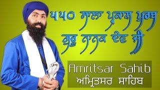 550 Sala Parkash Purab Guru Nanak Dev Ji | Full Katha Veechar | Baba Banta Singh Ji | Sikhilogy TV