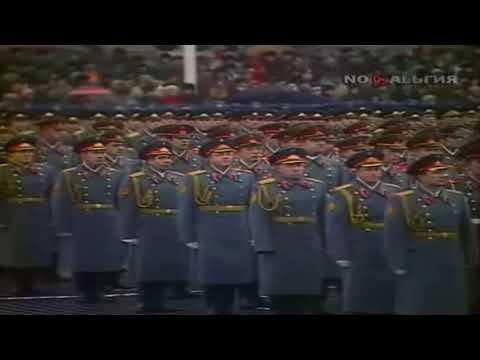видео: URSS - Parata del 7.11.1981 (64° Anniversario della Rivoluzione)