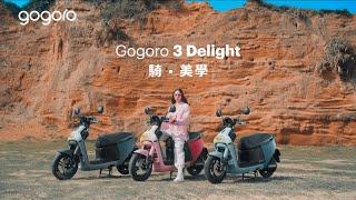 Gogoro 3 Delight #騎美學 | Gogoro
