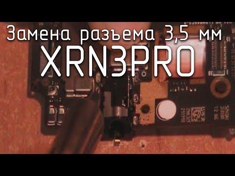 Ремонт разъема наушников 3.5 мм Xiaomi Redmi Note 3 Pro
