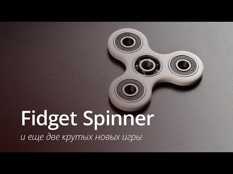 Fidget Spinner и еще две крутых игры от Ketchapp