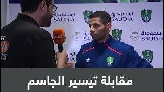 """مقابلة لاعب الأهلي تيسير الجاسم : """"عانينا بالدوري كثيراً، وحظوظنا لا زالت قائمة"""