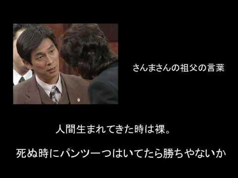 明石家さんま 名言・迷言集 - YouTube
