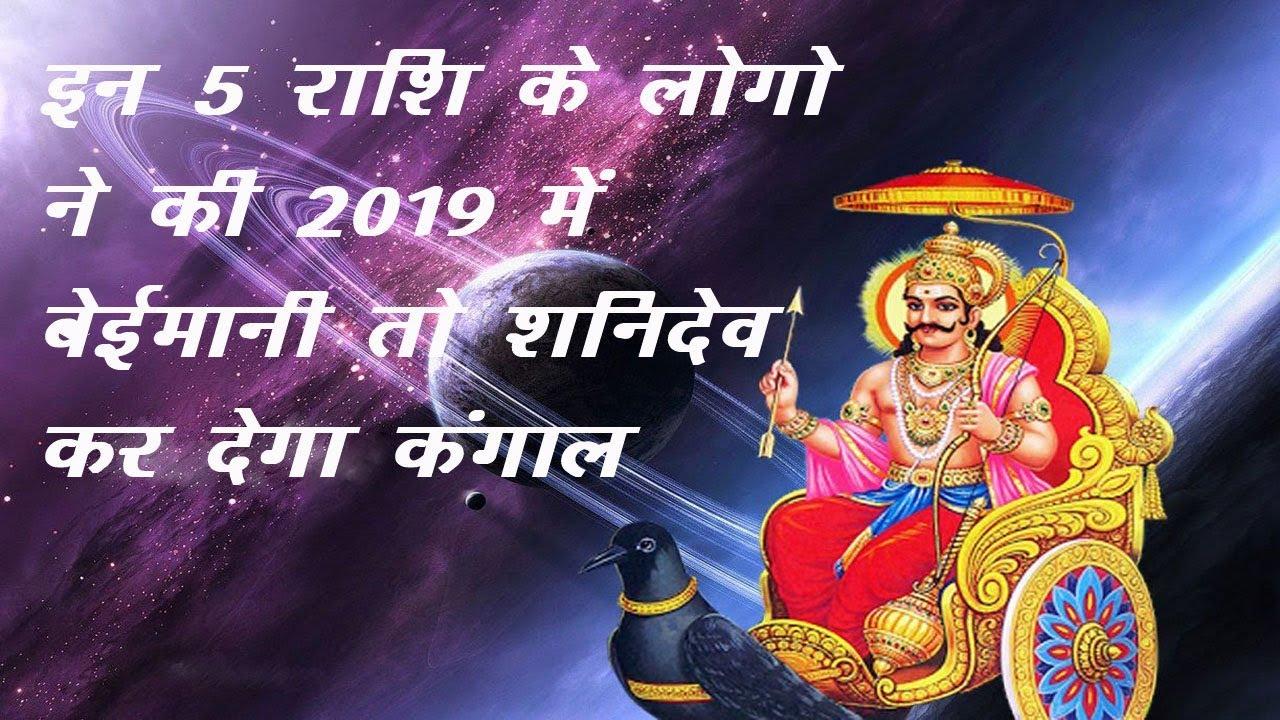 shani gochar 2019 saturn transit in sagittarius 2017 to 2020