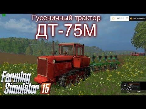 Farming Simulator 2015. Мод: Гусеничный трактор ДТ75М. (Ссылка в описании)