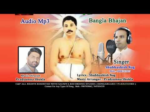 Laho Pranam Purushottam लहो प्रणाम पुरुषोत्तम -Shubhashish Nag, Music- Pradyumna Shukla