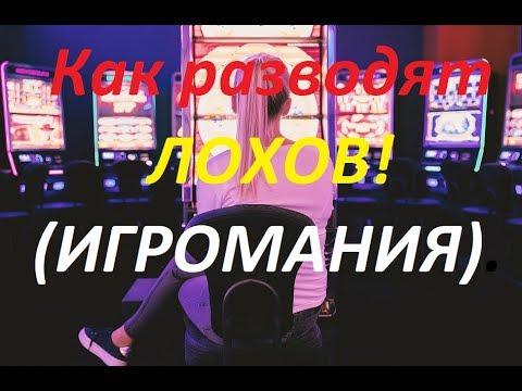 Разоблачение ставки, казино, игровые автоматы.