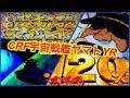 【CRF宇宙戦艦ヤマトYR 77Ver】リーチ大当たり演出~イスカンダルへの道 艦隊戦 ST50…