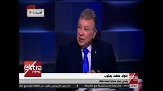 المواجهة   جهاز حماية المستهلك.. كشف حساب