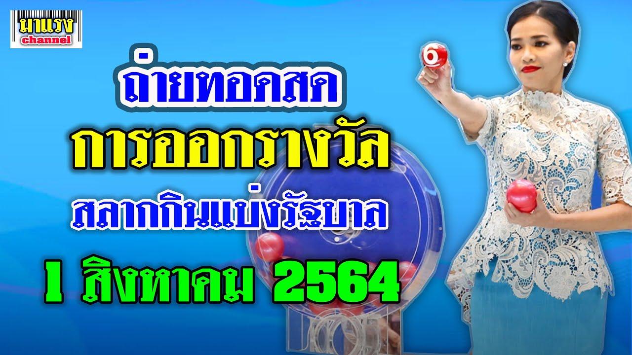ถ่ายทอดสด การออกสลากกินแบ่งรัฐบาล 1 สิงหาคม 2564