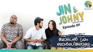 Jin & Johny | Episode 08 (With RECAP) | മോഡൽ ഫ്രം ബാർസിലോണ  | Model from Barcelona | Alambanz