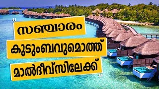A Family Vacation in Maldives | MALDIVES | Sancharam |Safari TV