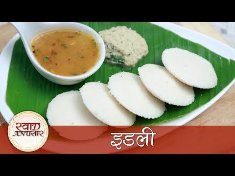 Idli - इडली - South Indian Breakfast Recipe | Easy To Make R
