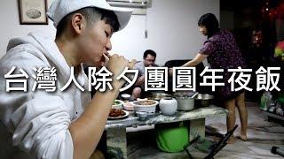 [chu日常] 台灣人除夕團圓年夜飯!【CHU家團聚】