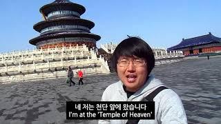 중국 베이징 천단 여행/중국 배낭여행/중국 천단/(Te…