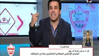 الزمالك اليوم|  مداخلة حمادة أنور والرد على سيد عبد الحفيظ وبند عدم مشاركة المعارين