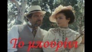 Το μπουρίνι  (όλη η σειρά,1987)