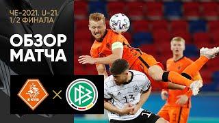 03 06 2021 Нидерланды U 21 Германия U 21 Обзор матча 1 2 финала ЧЕ 2021 Молодежные сборные