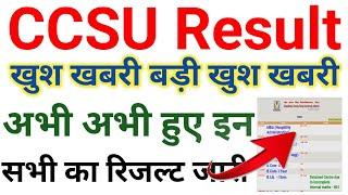 CCSU result || CCS University Result news || CCS University ki news , 1st Year Result ,ccs result
