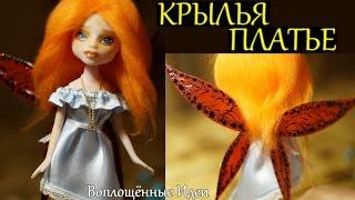 ПЛАТЬЕ / СЪЕМНЫЕ КРЫЛЬЯ / ВАСИЛИСА ЧАСОДЕИ Как сшить одежду для кукол, крылья для куклы,(Группа Вк - https://vk.com/embodied_ideas ◓Инстаграм -https://www.instagram.com/embodied_ideas/ ◓Я Вк - https://vk.com/annasolodilova ◓Почта для ..., 2016-11-27T00:48:53.000Z)