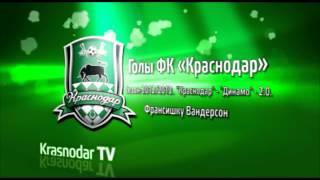 Лучшие голы ФК «Краснодар» за всю историю клуба