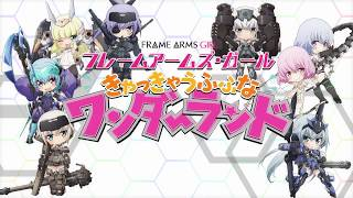 Watch Frame Arms Girl Movie: Kyakkya Ufufu na Wonderland Anime Trailer/PV Online