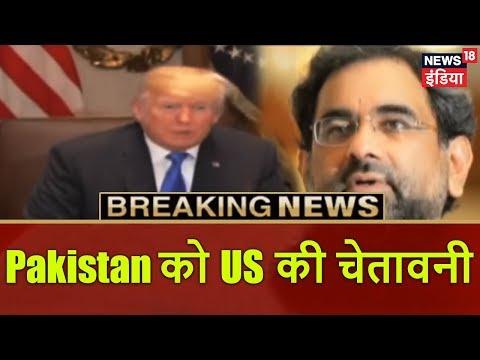 Pakistan को US की चेतावनी | Breaking News | News18 India
