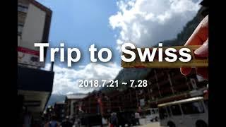 스위스201805