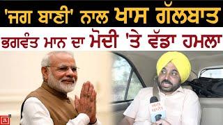 Exclusive: Bhagwant Mann ਨੇ ਪ੍ਰਧਾਨ ਮੰਤਰੀ Modi ਨੂੰ ਦਿੱਤੀ ਵੱਡੀ ਸਲਾਹ