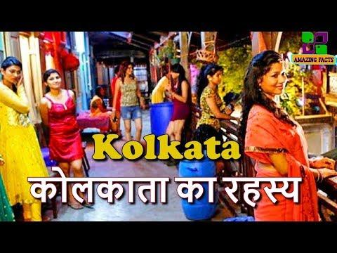 कोलकाता का रहस्य // Secrets of Kolkata