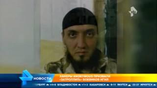 Хакеры решили устроить день троллинга для ИГИЛ