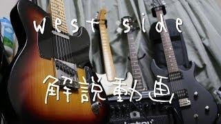 関ジャニ∞ 『West side!!』 『Tab譜付き簡易解説』