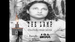 THE LAMP | Bangla New Short Film (2017) | By Rajib Sikder