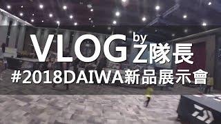 VLOG #2018 DAIWA新品展示會   |秋丸美帆|並木敏成|大和|60週年|磯釣|前打|路亞|香魚