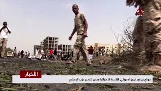 موقع بيزفيد نيوز الامريكي : القاعدة الإماراتية بعدن لتدمير حزب الإصلاح