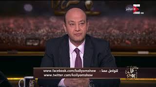 عمرو أديب: أؤكد فوز محمد صلاح بأفضل لاعب في الدوري الإنجليزي ..فيديو
